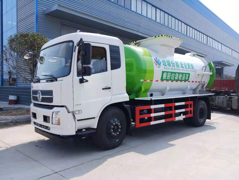 餐厨垃圾车 餐厨垃圾收集车 东风天锦餐厨垃圾车